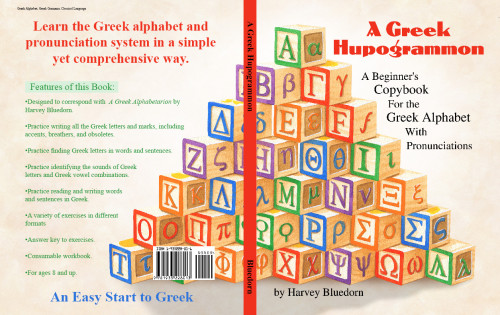 A Greek Hyupogrammon Cover3