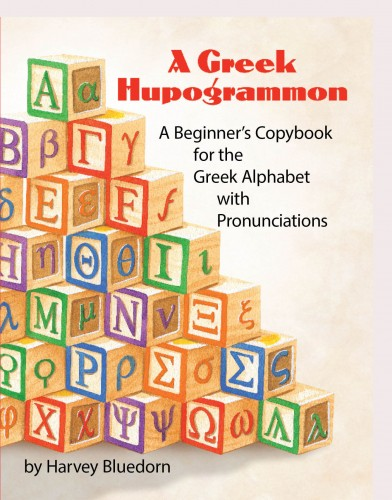 A Greek Hupogrammon Cover for Kindle
